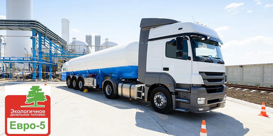 Дизельное топливо Евро-5 оптом от производителя
